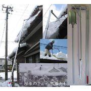 軽量雪落とし4.5m(雪庇落とし付き)